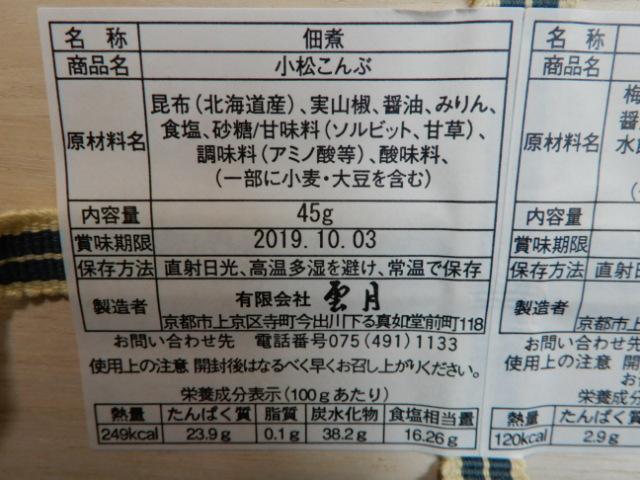 京都雲月 小松こんぶ/梅びしお(小松こんぶ45g、梅びしお150g) 19/10/03_画像9