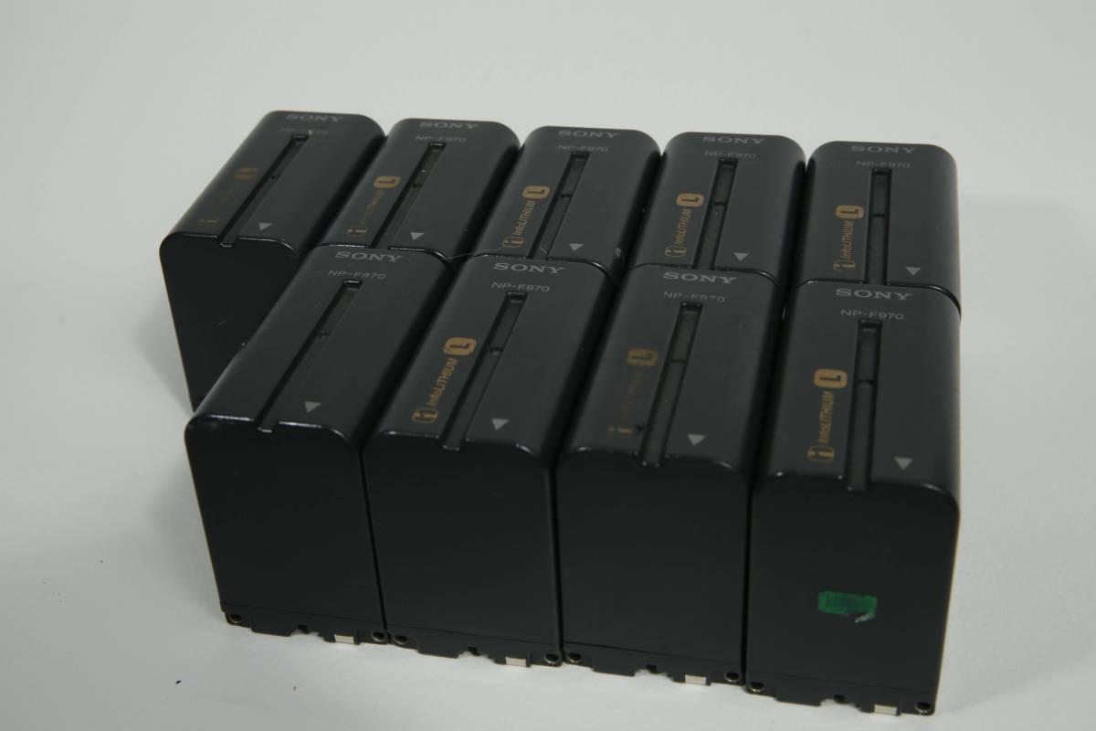 【凹み無し!】NP-F970 SONY Lバッテリー 9個セット!