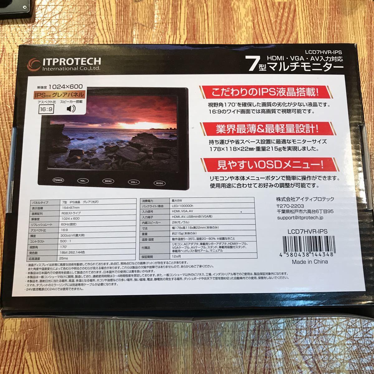 【1円~】7型マルチモニター LCD7HVR-IPS【一部動作確認済】_画像10