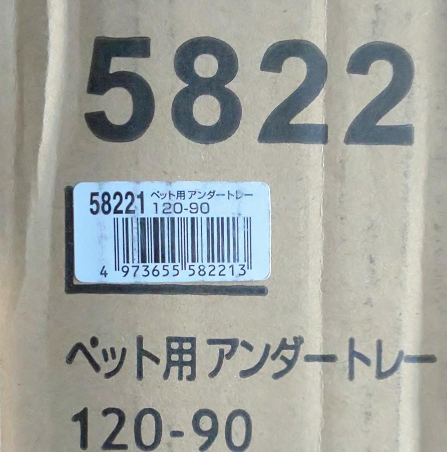 5822 (21) リッチェル ペット用アンダートレー 120-90 幅約124cm×縦約94cm×高さ約2.5cm ペットサークルのアンダートレー 4973655582213_画像2