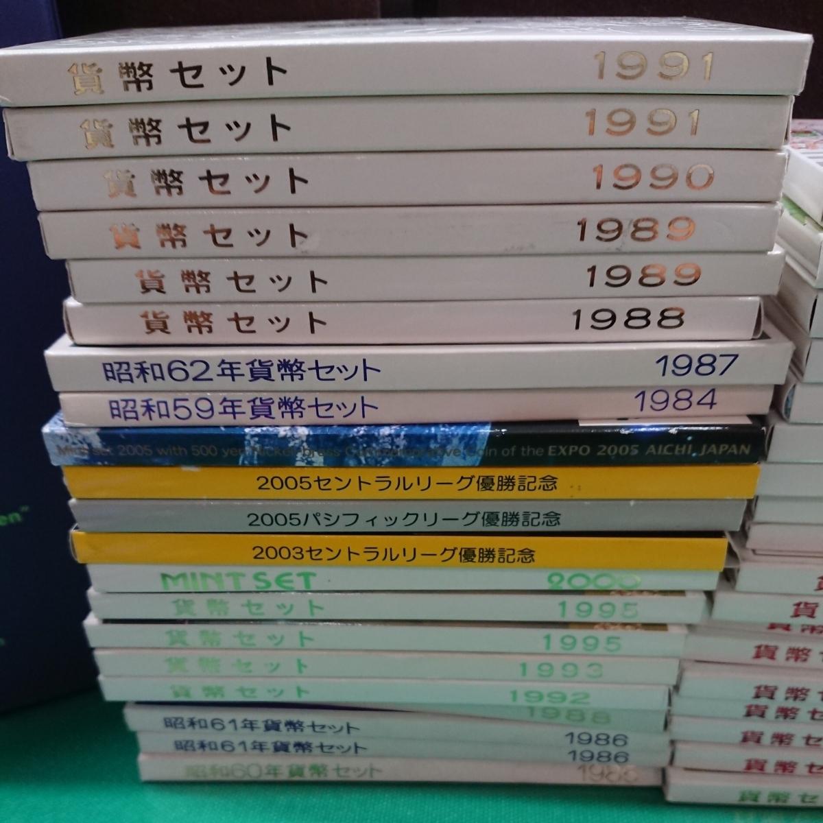 貨幣セット  1984年~2015年 まとめ 42セット 額面 31,104円  _画像2