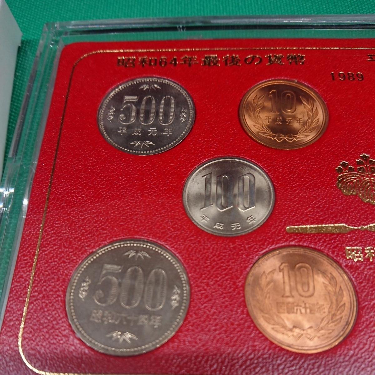 昭和64年最後の貨幣 平成元年最初の貨幣 プルーフセット_画像2