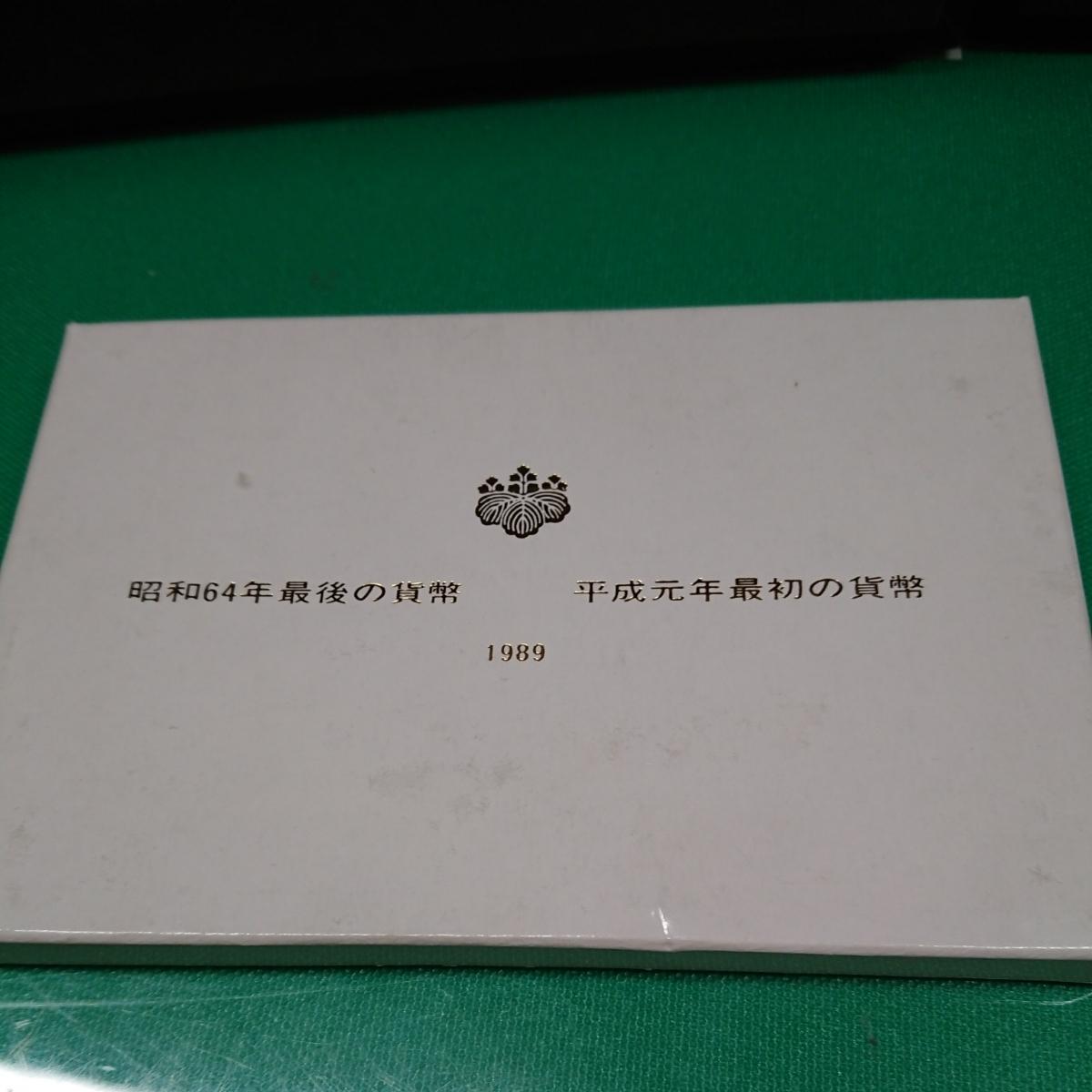 昭和64年最後の貨幣 平成元年最初の貨幣 プルーフセット_画像6