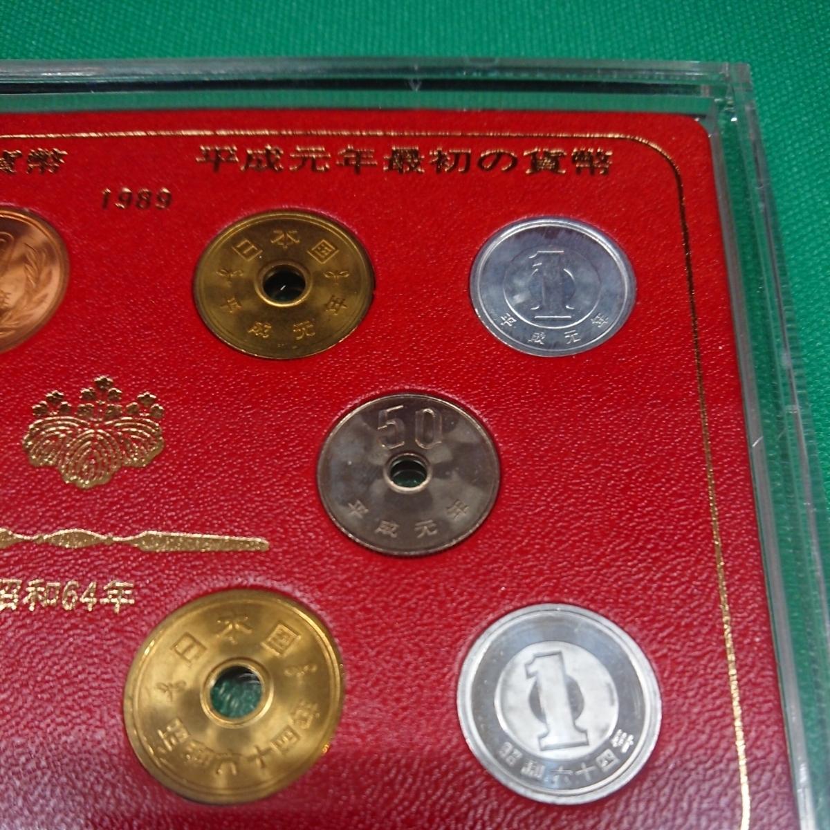 昭和64年最後の貨幣 平成元年最初の貨幣 プルーフセット_画像3