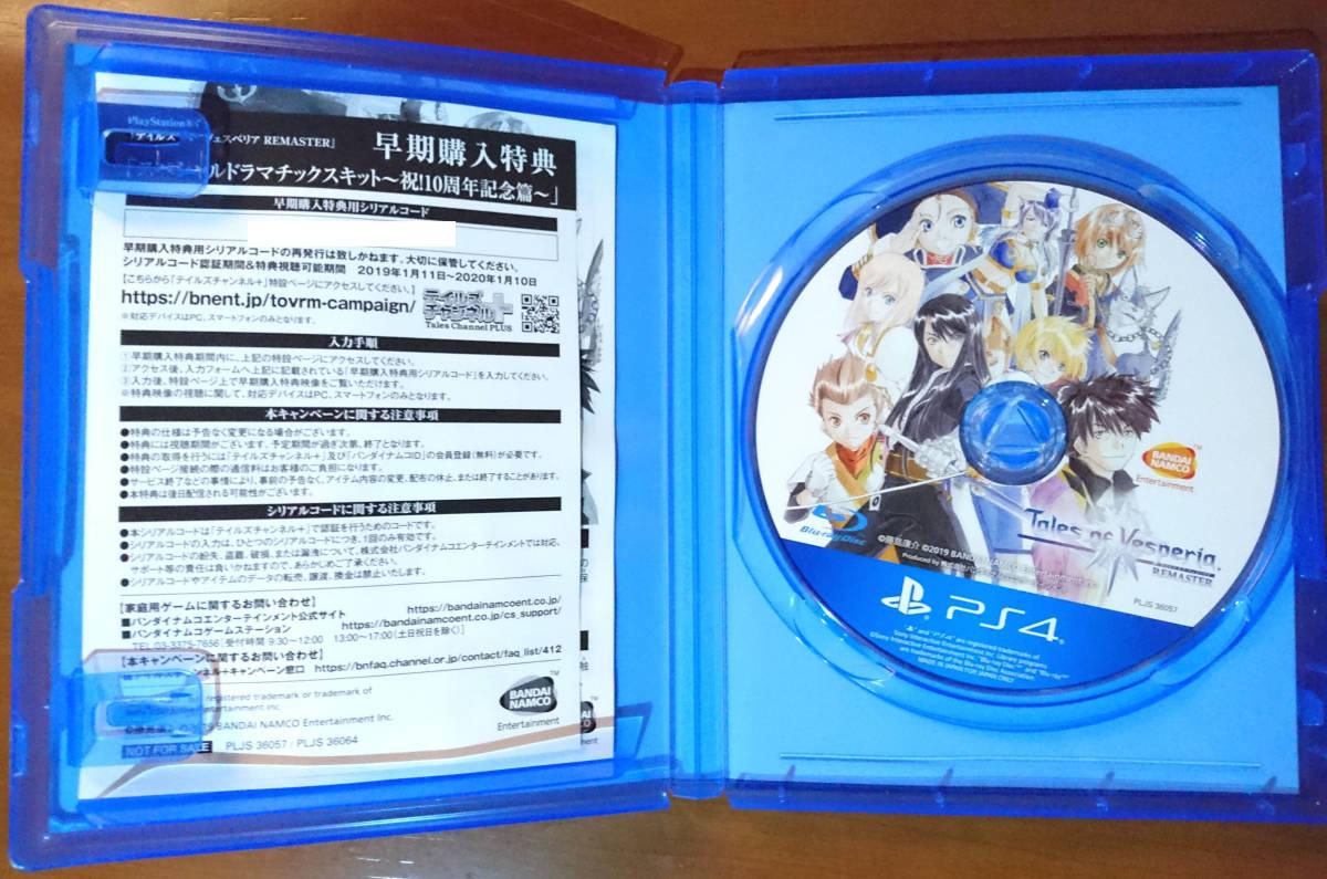 PS4 テイルズ オブ ヴェスペリア REMASTER 早期購入特典付き_画像2