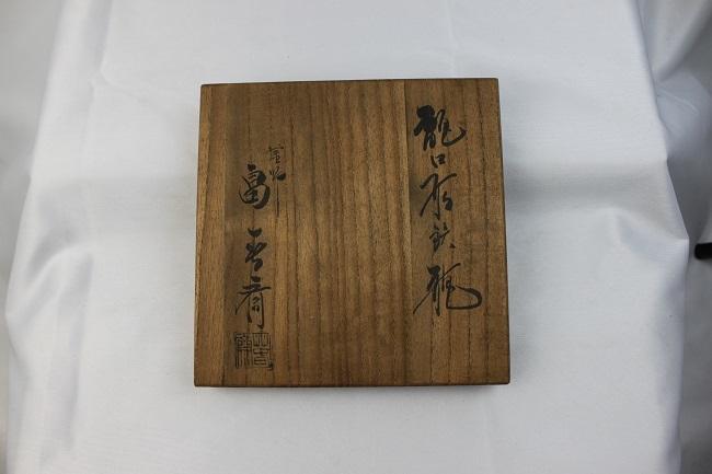 【胡】甑口形 鉄瓶 釜師 畠春斎造 銅蓋 共箱付 1.5㎏ ◆本物保証◆_画像3