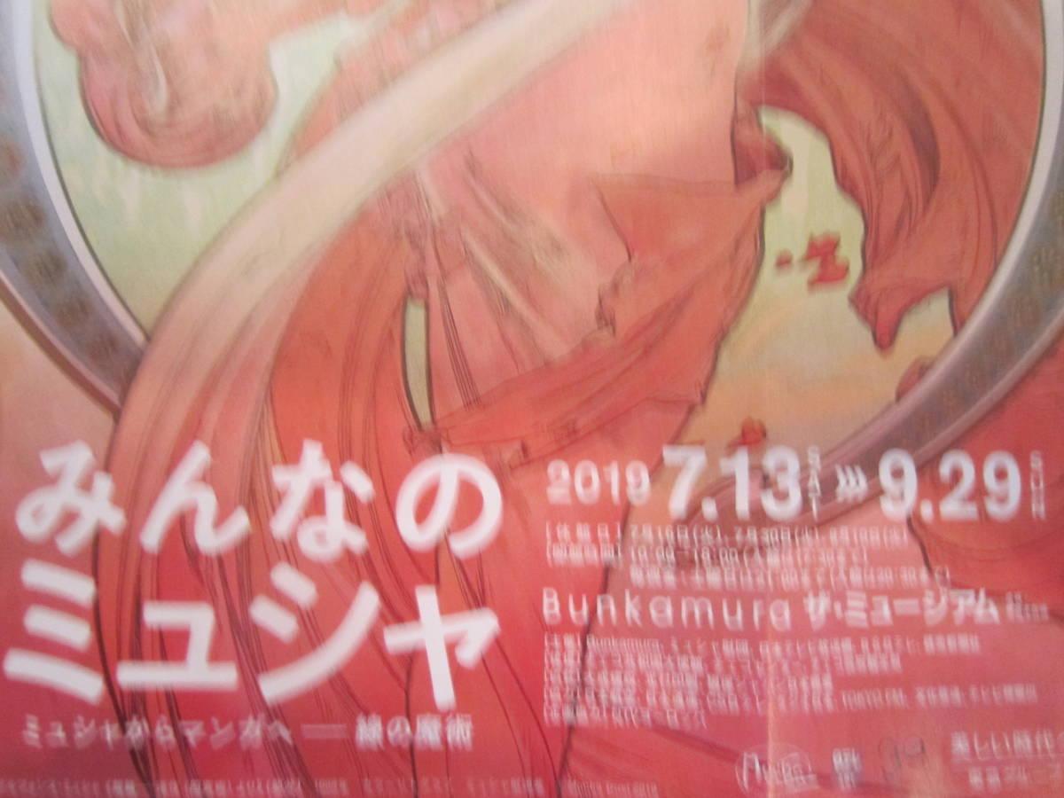 ★Bunkamura ザ・ミュージアム みんなのミュシャ 招待券(2名入場可能) (送料無料)_画像2