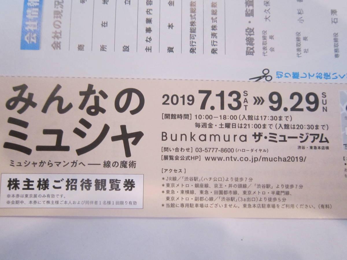 ★Bunkamura ザ・ミュージアム みんなのミュシャ 招待券(2名入場可能) (送料無料)