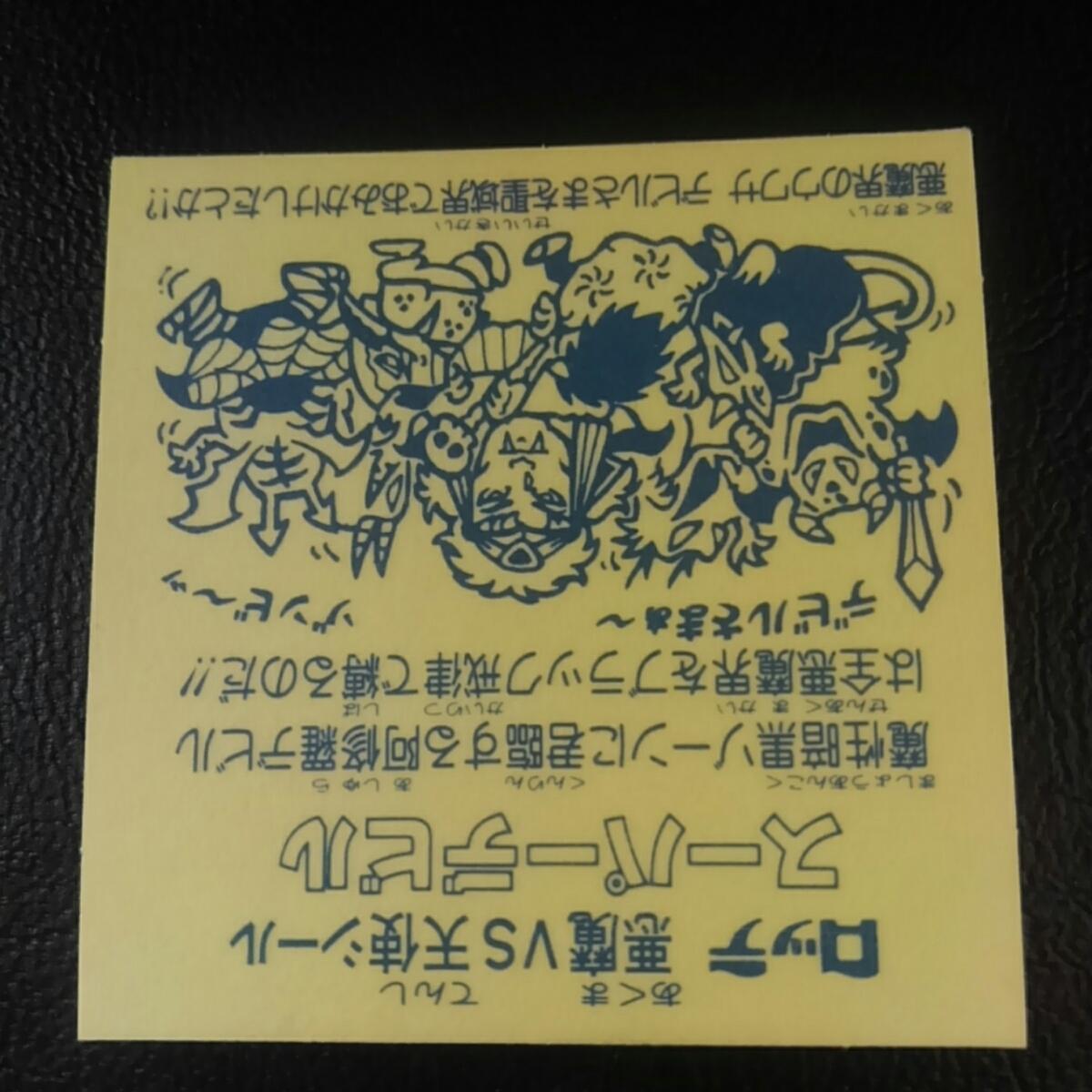 【超極美品クラス】旧ビックリマン 3弾 懸賞版 スーパーデビル 阿修羅 裏台紙 薄黄色 (検索) 大量出品中 プリズム 激レア マイナー ゼウス_画像10