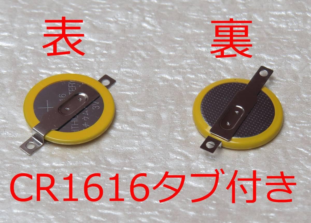 ★【送料無料】2個390円 タブ付きコイン電池 (CR1616) ファミコン・スーパーファミコン・ゲームボーイ用バックアップ電池 ★_画像1