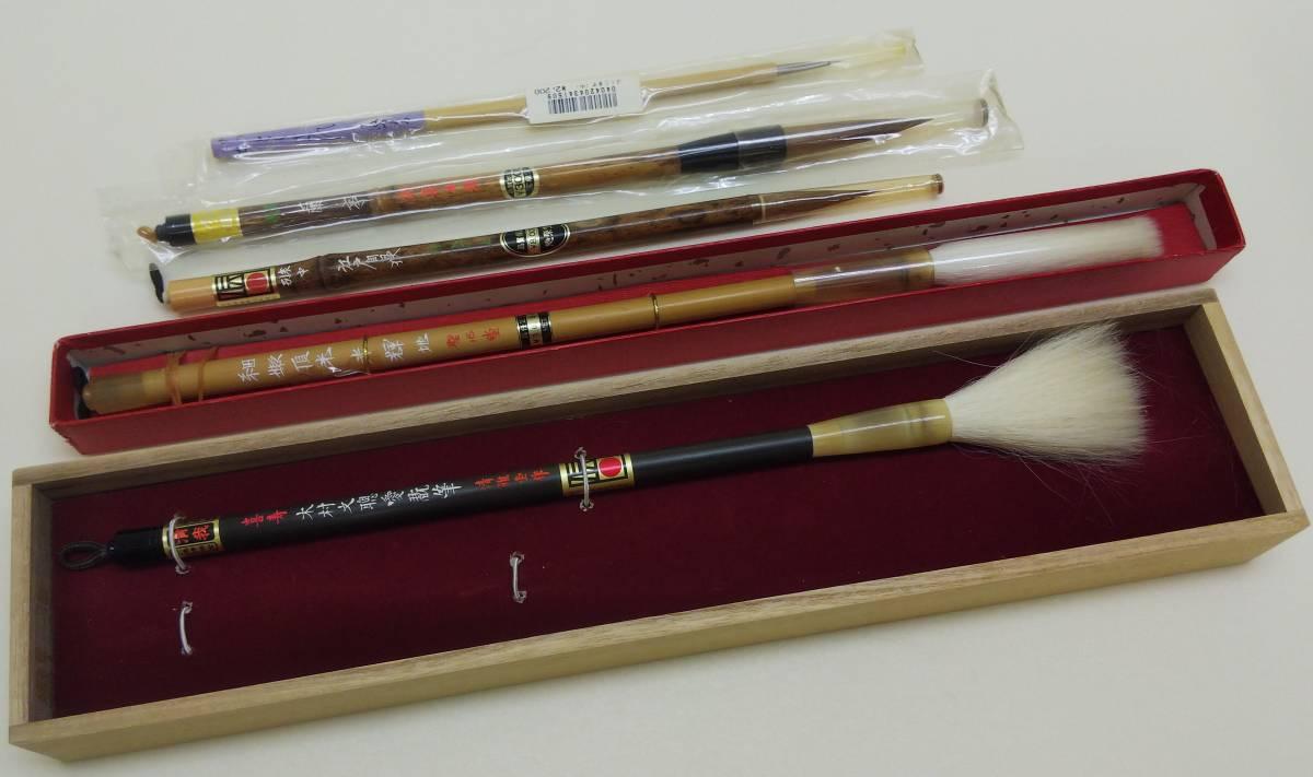 【遺品整理します~広島市~】<22>筆~高級品・未使用品4本