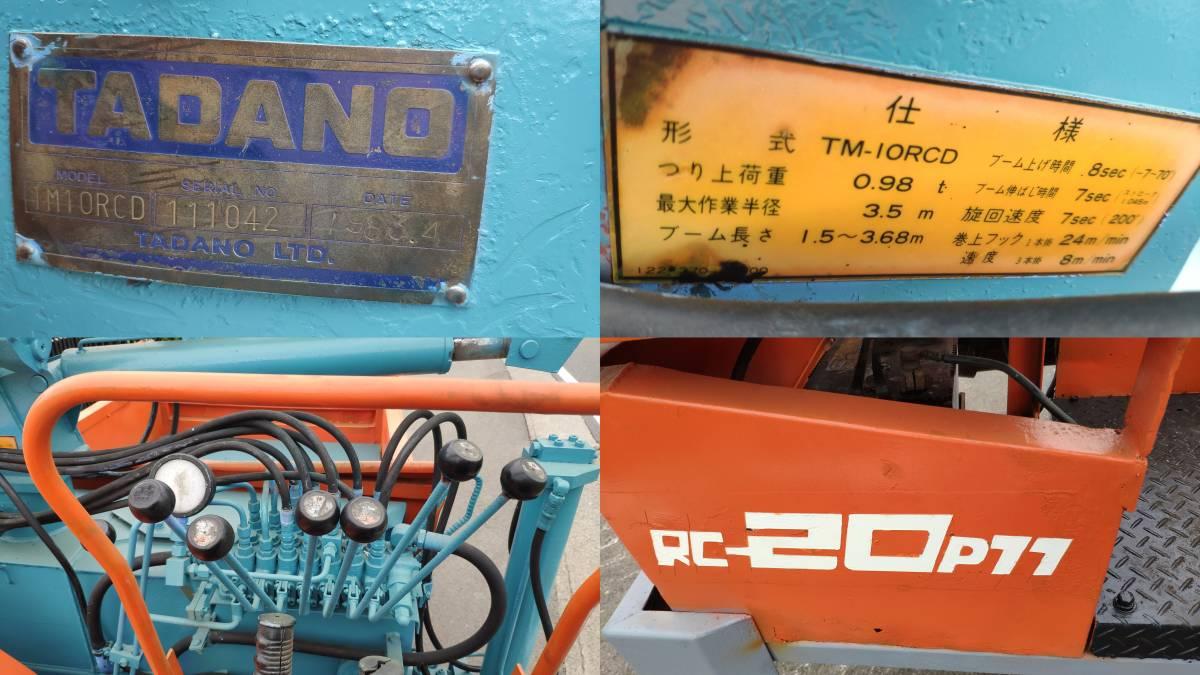 実働品!クボタ RC-20P77 クレーン付油圧ダンプ 乗用運搬車 タダノ TM-10RCD 約1トン吊 アウトリガ付 ユニック ディーゼルエンジン セル付_画像9