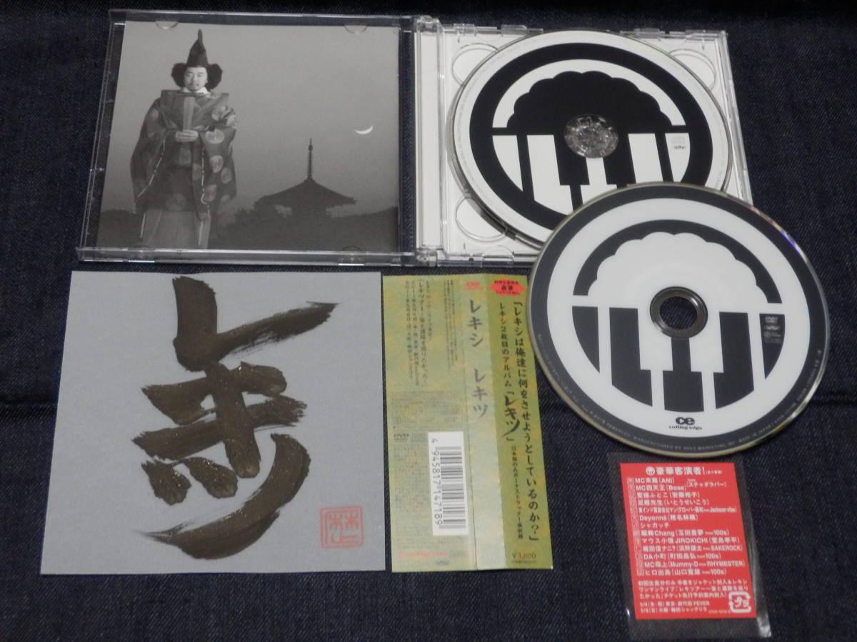 レキシ「レキツ」 CD+DVD 初回限定直筆ジャケット付き 帯あり_画像2