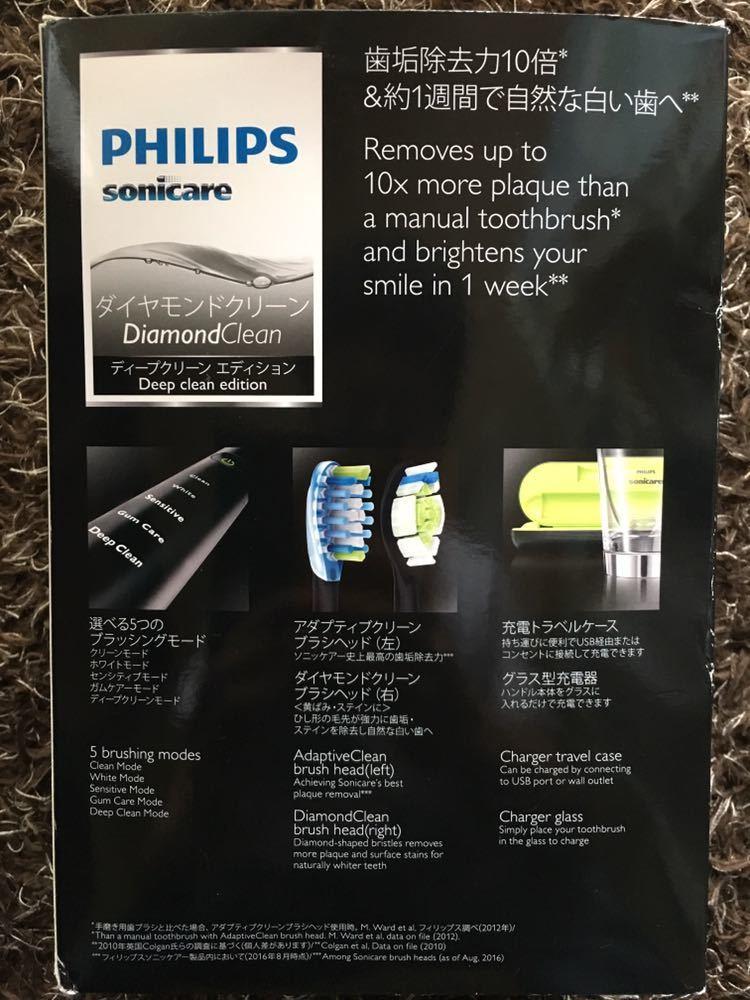 ★ほぼ未使用PHILIPS フィリップス 電動歯ブラシ sonicare ソニッケアー ダイヤモンドクリーン ★_画像2