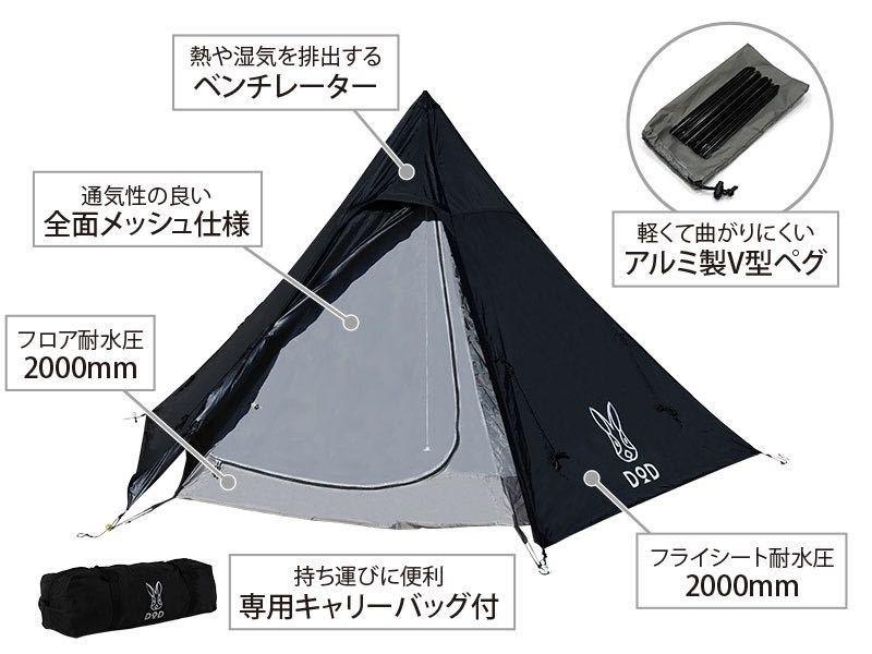 最後のひとつ!DOD ソロ~三人用のワンポールテントT3-44-BK ブラック 新品 人気の黒幕 売切 _画像3