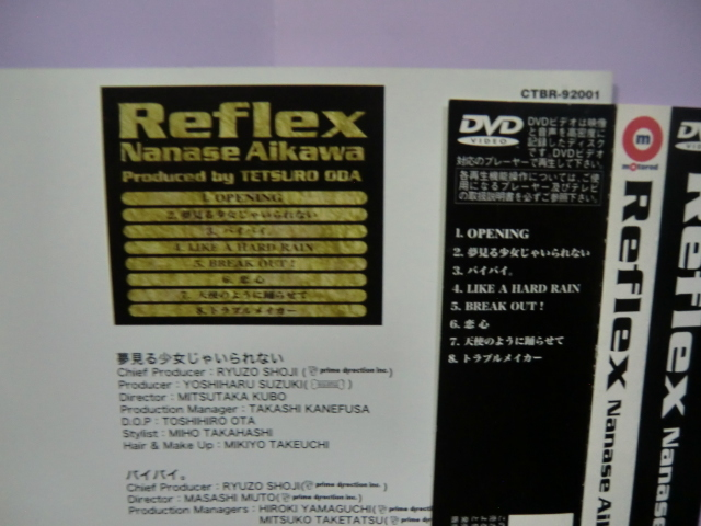 ♪ 送料無料! DVD 3枚 相川七瀬  Reflex + chain reaction + radioactive ~ 3枚 151分 ミュージックビデオ ~_画像5