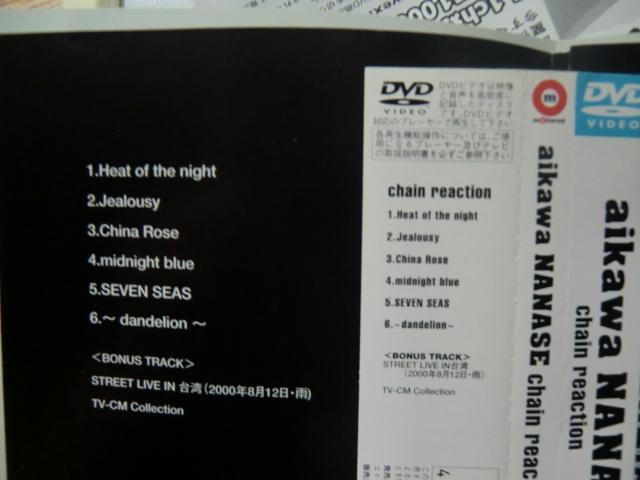 ♪ 送料無料! DVD 3枚 相川七瀬  Reflex + chain reaction + radioactive ~ 3枚 151分 ミュージックビデオ ~_画像6