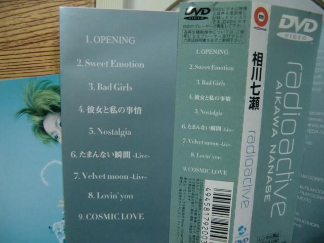 ♪ 送料無料! DVD 3枚 相川七瀬  Reflex + chain reaction + radioactive ~ 3枚 151分 ミュージックビデオ ~_画像7