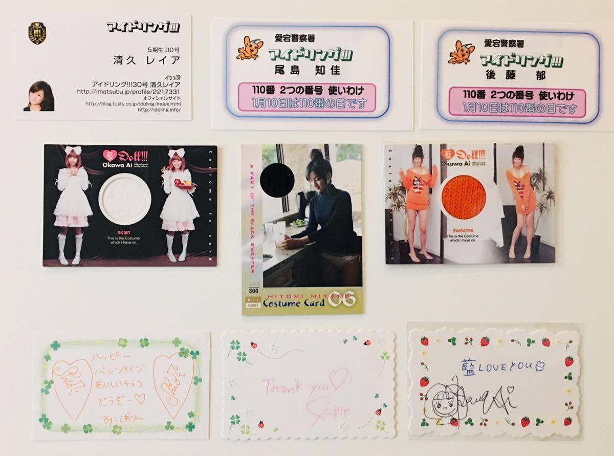 ☆【アイドリング!!! カード ファイル 一冊 まとめ】サインカード 衣装カード~ 遠藤舞 三宅ひとみ 朝日奈央