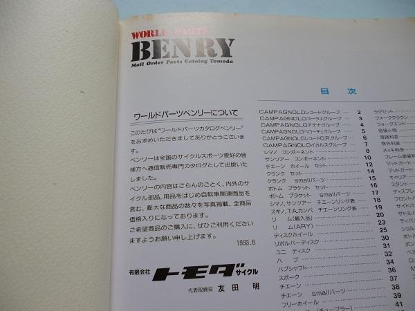 トモダさんのカタログ_画像2