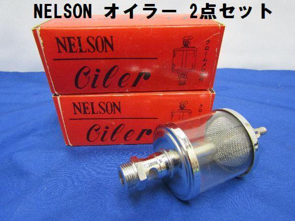 ネルソン オイラー 2点セット(657) 50 昭和レトロ
