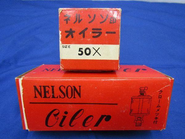 ネルソン オイラー 2点セット(657) 50 昭和レトロ _画像6