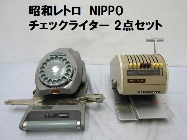 Showa Retro NIPPO check writer 2 point set (663) EW-100 LD interior collection