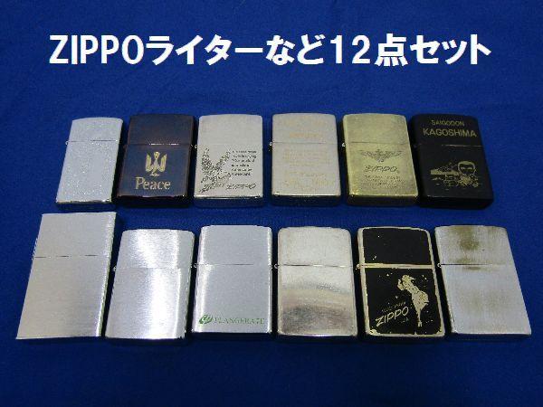 ZIPPOライター等 12点セット (672) まとめ ライター コレクション