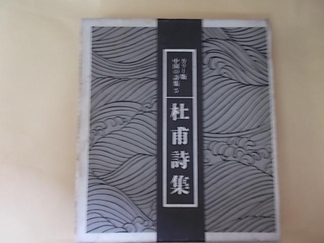 カラー版 中国の詩集 5 杜甫詩集 三好豊一郎=訳 角川書店発行 昭和47年5月25日 初版発行 中古品