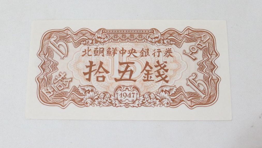 63HVM ★ 北韓 紙幣 1974年 外国紙幣 未使用 50/10/5/100/1/20/15 7枚 NORTH/KOREA OLD/PAPER MONEY ③ ★_画像5