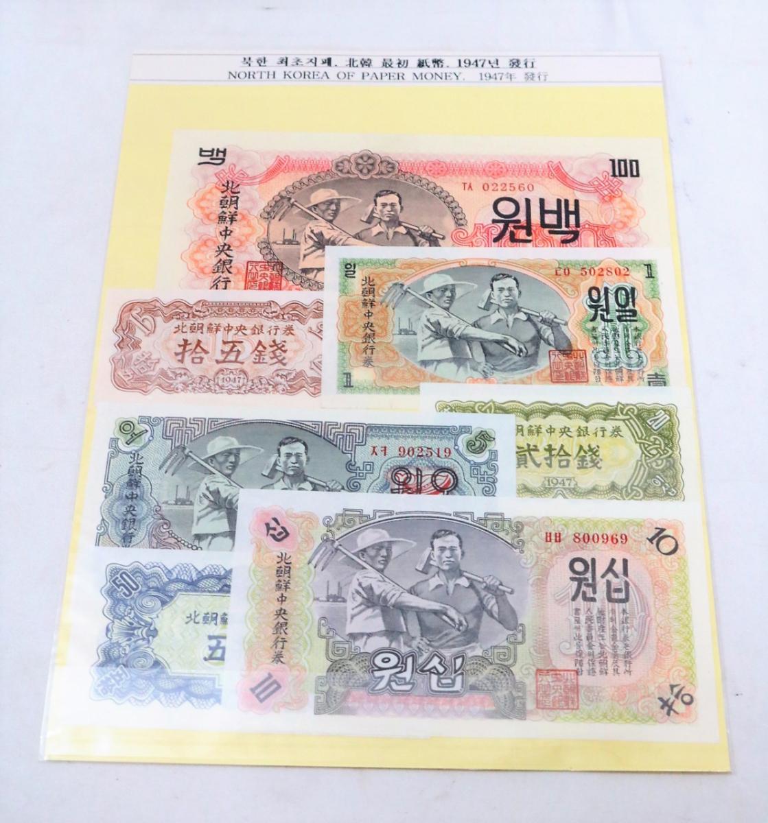 63HVM ★ 北韓 紙幣 1974年 外国紙幣 未使用 50/10/5/100/1/20/15 7枚 NORTH/KOREA OLD/PAPER MONEY ③ ★