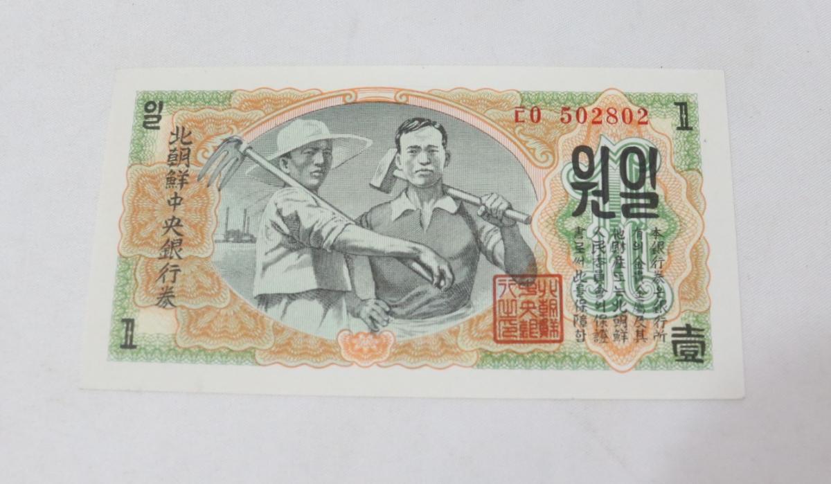 63HVM ★ 北韓 紙幣 1974年 外国紙幣 未使用 50/10/5/100/1/20/15 7枚 NORTH/KOREA OLD/PAPER MONEY ③ ★_画像8