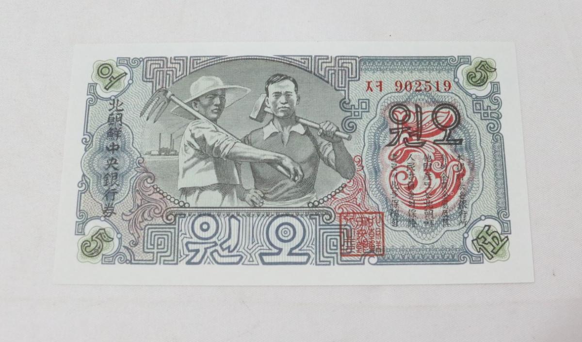 63HVM ★ 北韓 紙幣 1974年 外国紙幣 未使用 50/10/5/100/1/20/15 7枚 NORTH/KOREA OLD/PAPER MONEY ③ ★_画像6