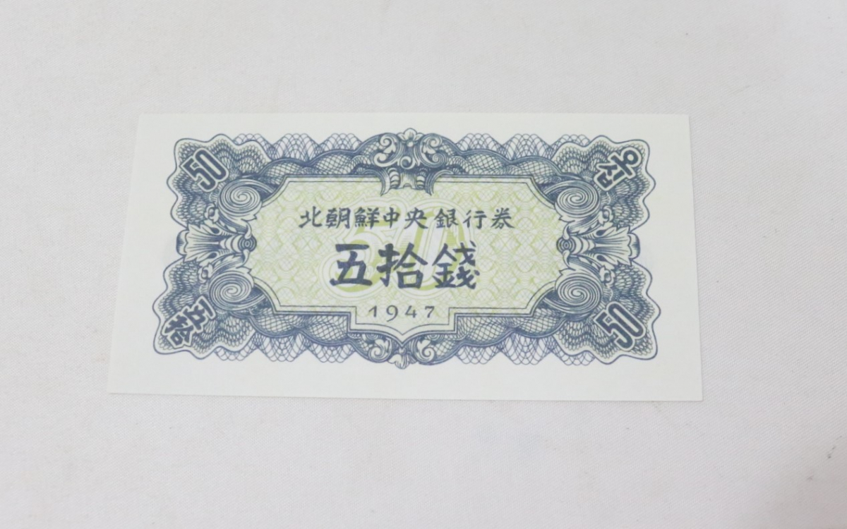 63HVM ★ 北韓 紙幣 1974年 外国紙幣 未使用 50/10/5/100/1/20/15 7枚 NORTH/KOREA OLD/PAPER MONEY ③ ★_画像7