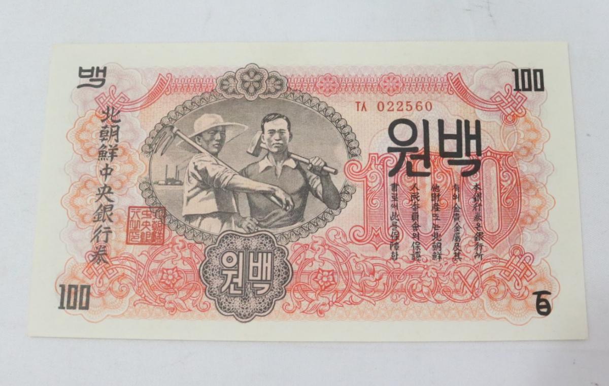 63HVM ★ 北韓 紙幣 1974年 外国紙幣 未使用 50/10/5/100/1/20/15 7枚 NORTH/KOREA OLD/PAPER MONEY ③ ★_画像4