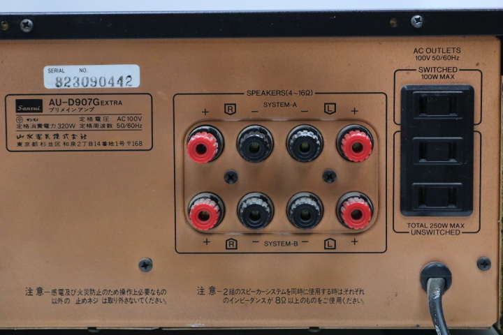 47WAL Sansui/サンスイ プリメインアンプ AU-D907G EXTRA_画像8