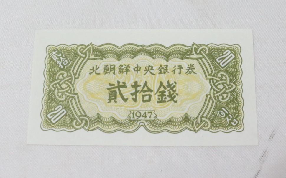 63HVM ★ 北韓 紙幣 1974年 外国紙幣 未使用 50/10/5/100/1/20/15 7枚 NORTH/KOREA OLD/PAPER MONEY ③ ★_画像9