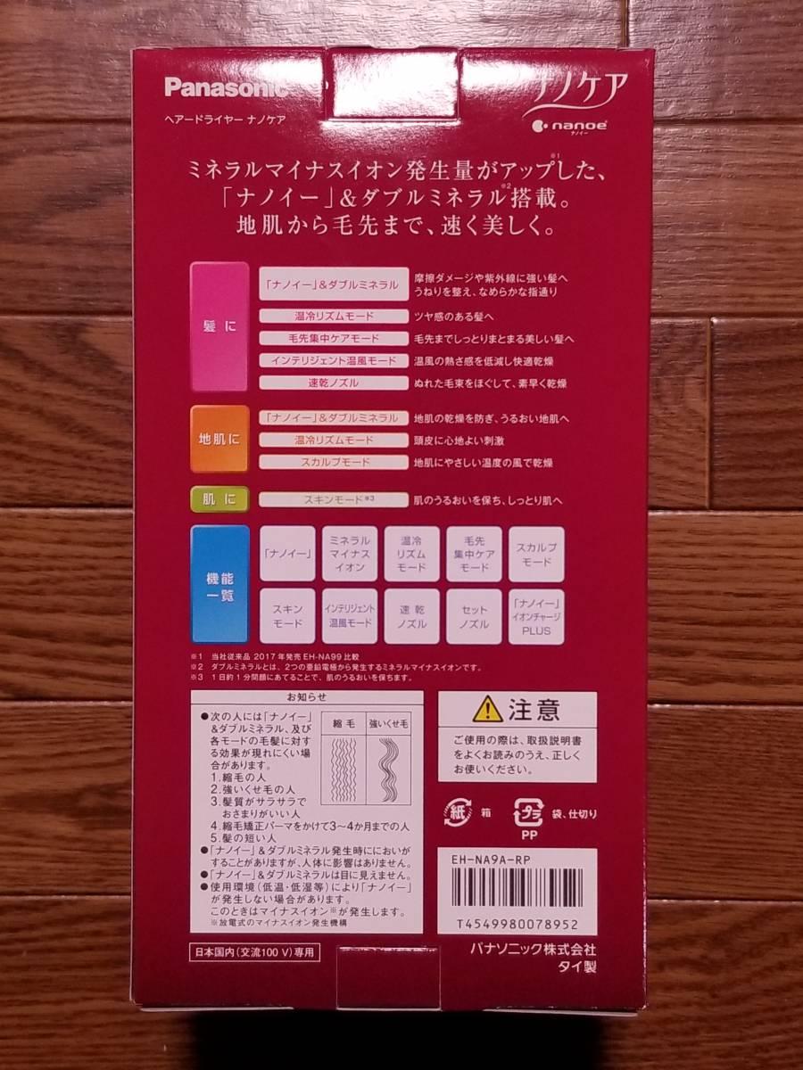 新品未使用 送料無料 パナソニック EH-NA9A ヘアードライヤー ナノケア ルージュピンク Panasonic_画像3