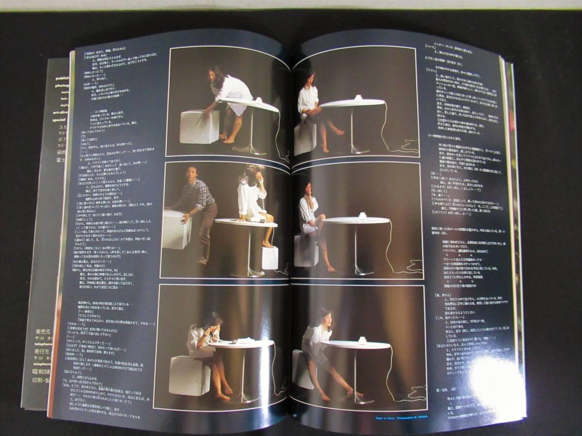 ■藍ともこ■春画 写真集 セミヌード写真集  撮影:豊田雅彦 昭和58年/1983年 _画像5