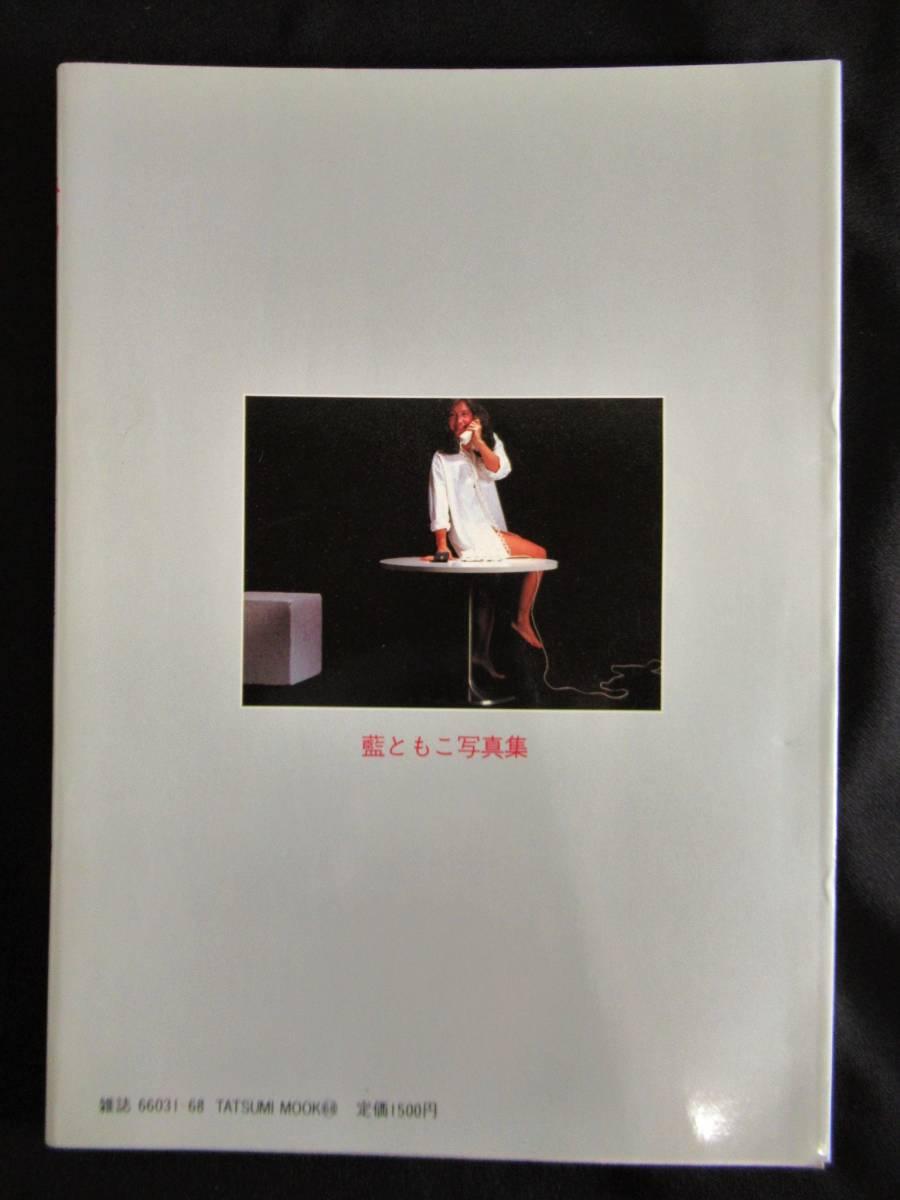 ■藍ともこ■春画 写真集 セミヌード写真集  撮影:豊田雅彦 昭和58年/1983年 _画像2
