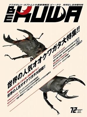 阿古谷オオクワ園★ 送料¥350 BE-KUWA No.72 世界の人気オオクワガタ 大特集!! _画像1