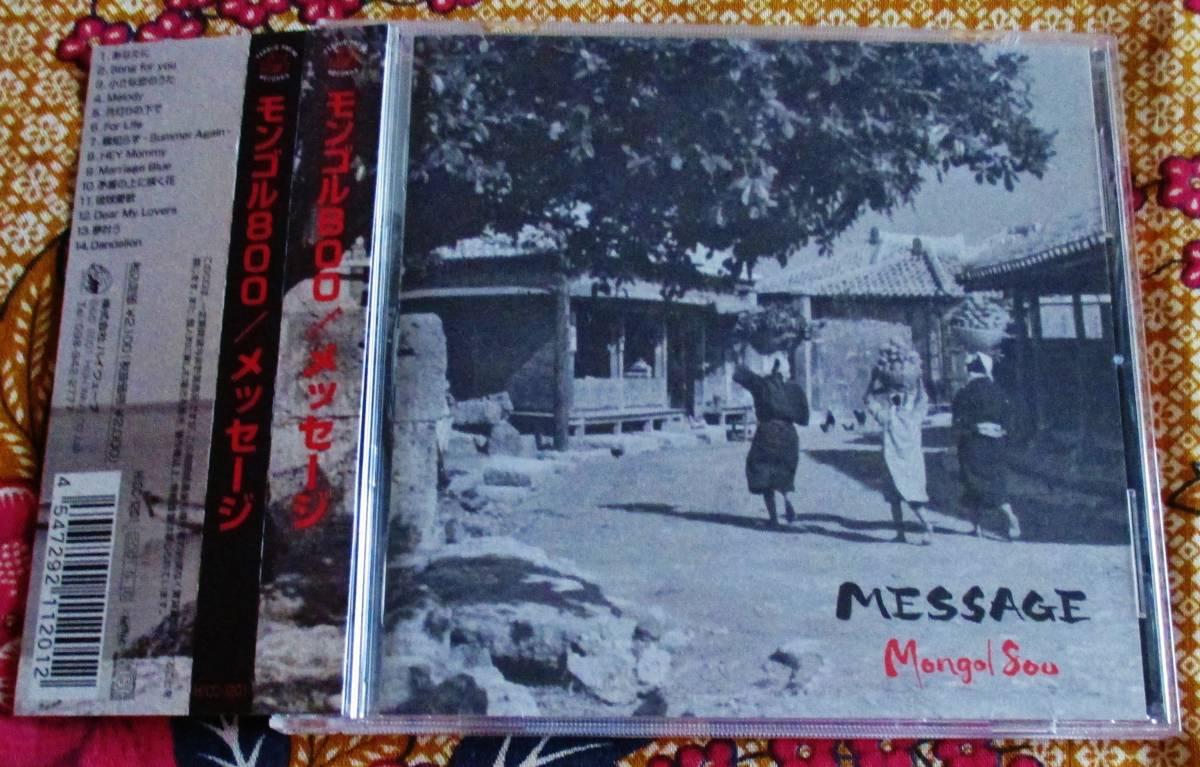 ☆彡名盤【帯付CD】モンゴル800 / メッセージ →小さな恋のうた・あなたに・月灯りの下で・沖縄