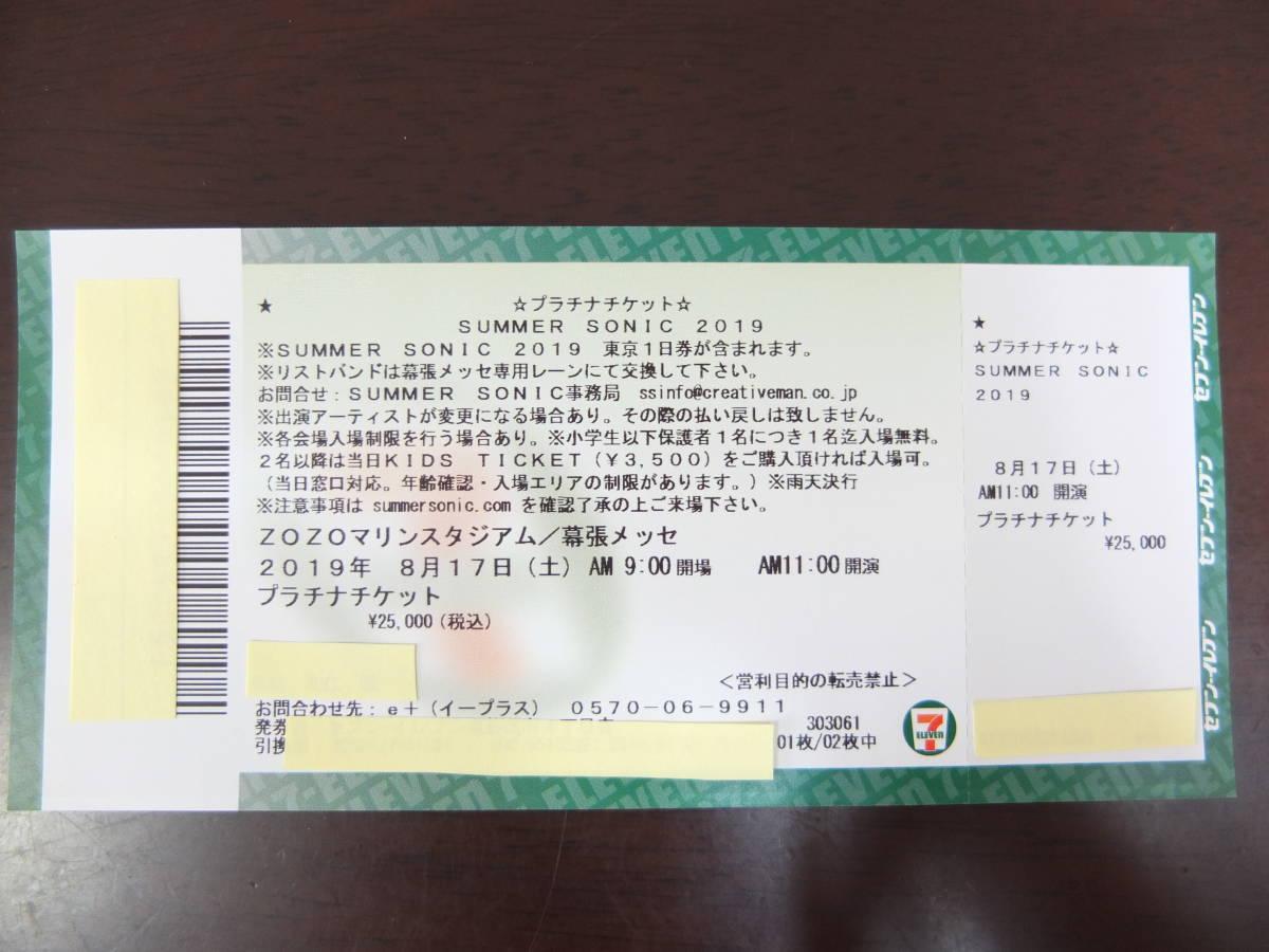 プラチナチケット SUMMER SONIC サマソニ 8月17日(土) 東京 ZOZOマリンスタジアム/幕張メッセ 1枚