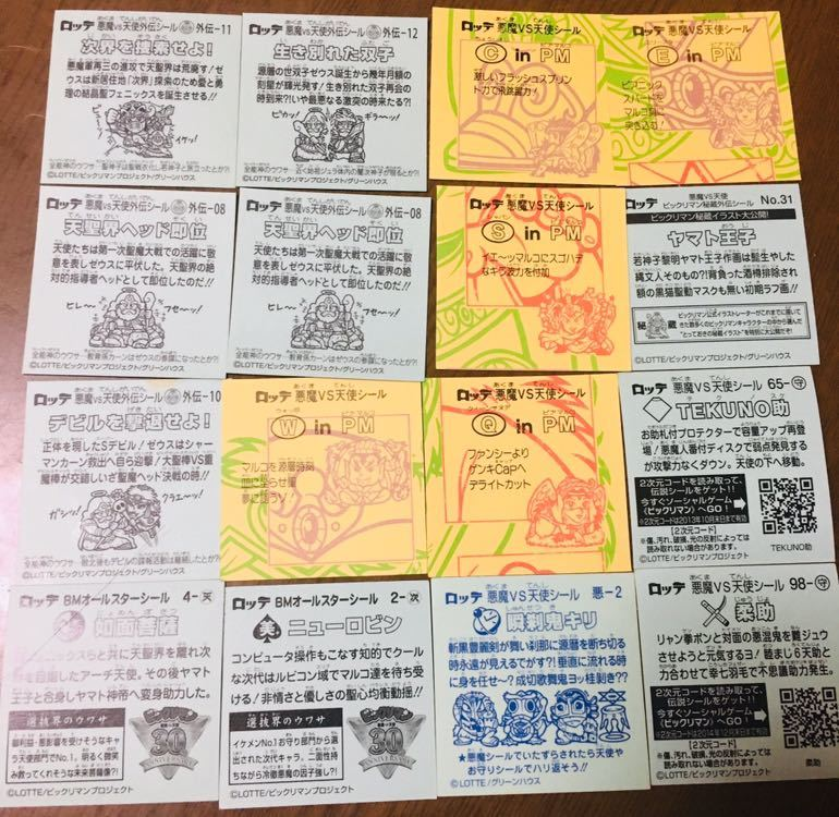 大量☆ビックリマンシール14枚セット売り☆まとめ売り☆激安1スタ1円スタート☆全てキラキラ☆_画像2