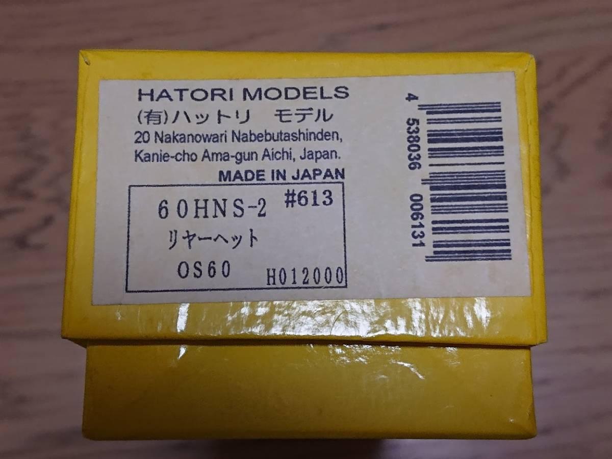 ハットリモデル ヘリ用サイレンサー 60HNS-2 OS60 エルゴ #613 未使用新品 _画像5