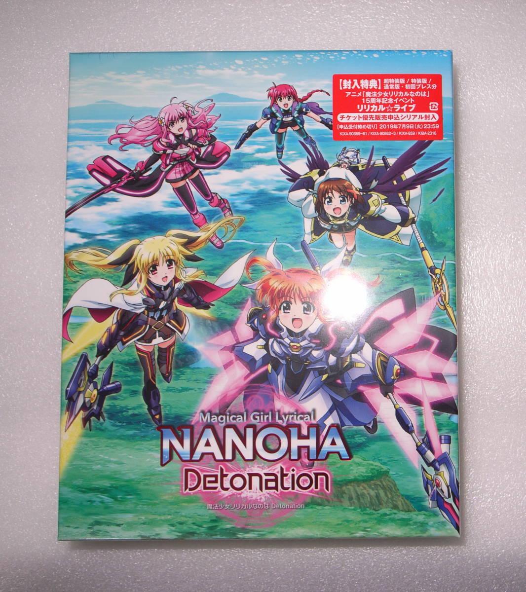 新品未開封 魔法少女リリカルなのは Detonation Blu-ray(BD) 超特装版