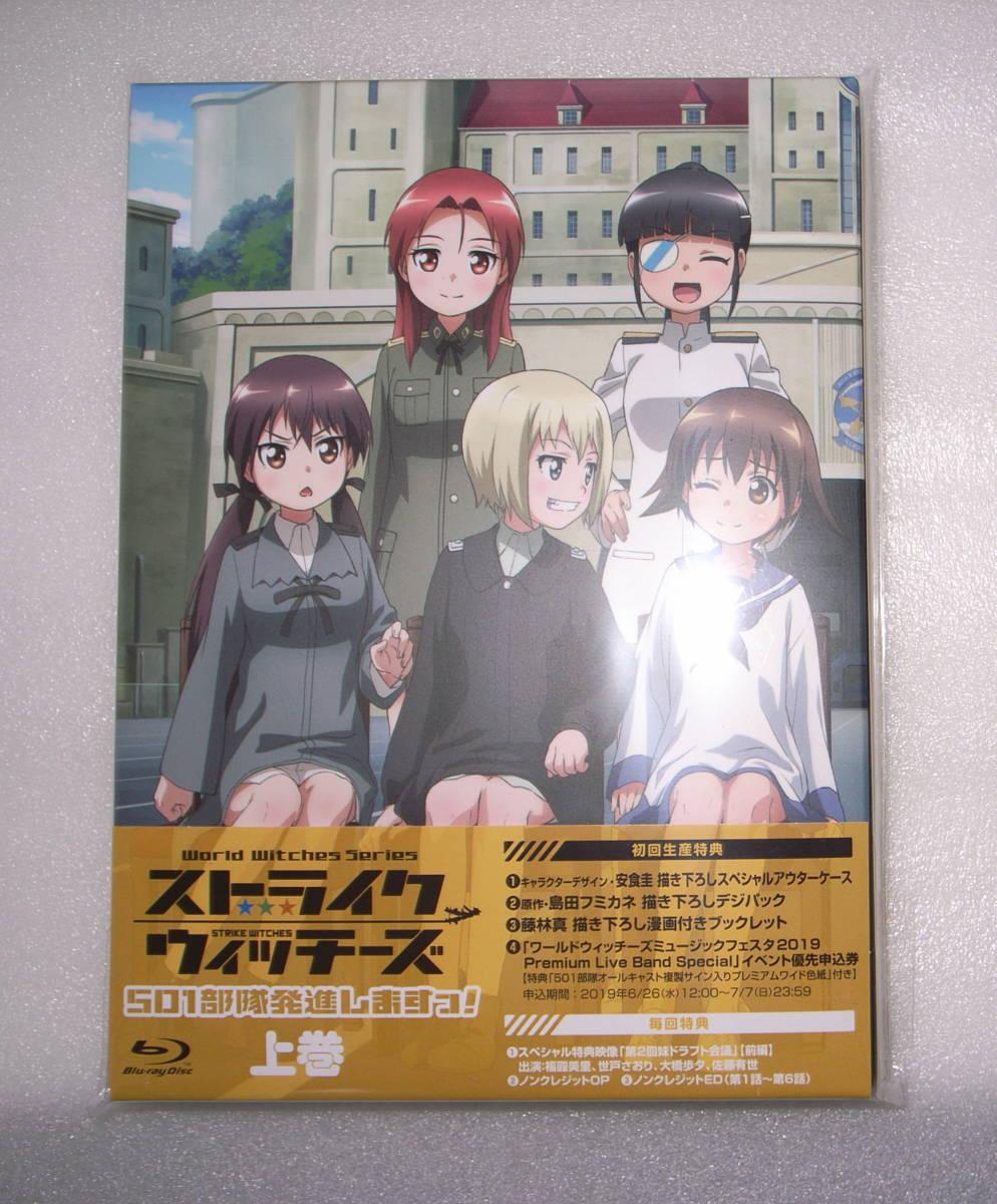 新品未開封 ストライクウィッチーズ501部隊発進しますっ! Blu-ray(BD)上巻