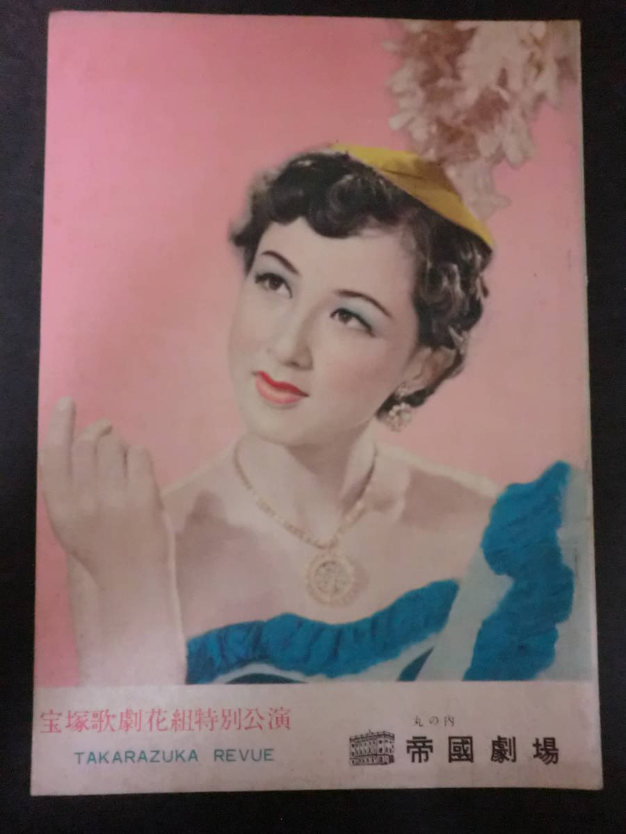「八千草薫」宝塚歌劇時代の写真2枚+パンフ/ 昭和20年代
