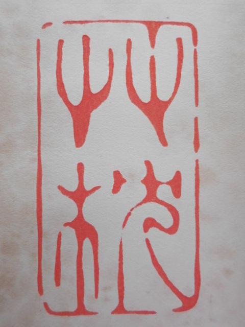 元版 「鶉籠」 夏目漱石 カバー付 初版_画像9