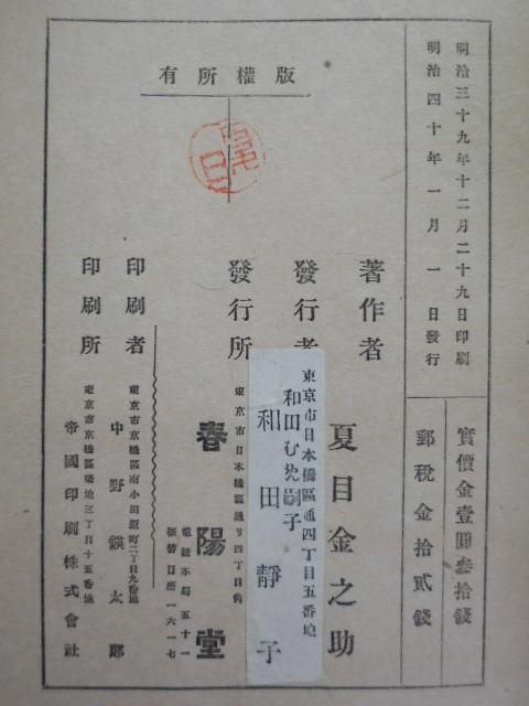 元版 「鶉籠」 夏目漱石 カバー付 初版_画像10